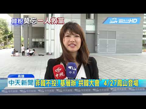 20190420中天新聞 4/27上街頭! 高雄韓粉拱韓國瑜出征2020