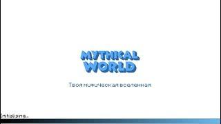 Mythical World прохождение #1