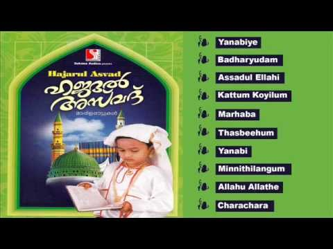 Mappilapattukal | Hajarul Asvad Vol-1| Malayalam Mappila Songs | Audio Jukebox