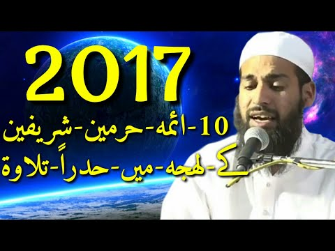 Amazing tilawat by Qari tayyab jamal copy of 10 imam harmain hadr  قاری طیب جمال 10 ائمہ کے لہجہ میں