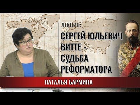 Сергей Юльевич Витте - судьба реформатора