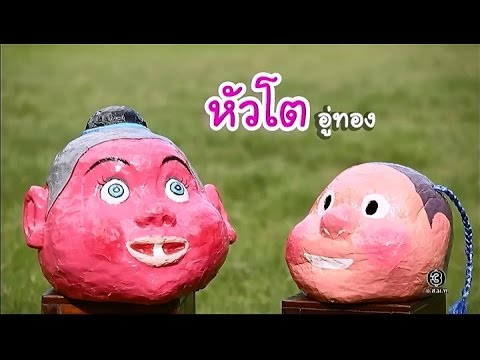 ย้อนหลัง ทุ่งแสงตะวัน   ตอน หัวโต อู่ทอง   17-10-59   TV3 Official