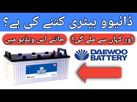 ⚡Daewoo Battery Price in Pakistan | Ur Pk Consumer