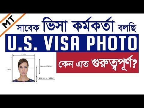U.S. ভিসার ছবি কিভাবে তুলবেন? | HOW TO APPLY FOR U.S. VISA | *PHOTO REQUIREMENTS & IMPORTANCE*