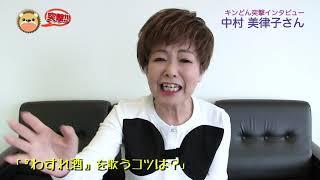 【インタビュー】中村美律子/わすれ酒