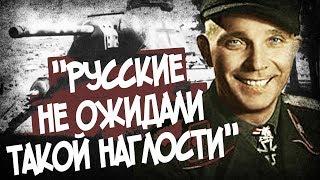 """Безумная Диверсия Немецких Т-34! """"Ни Слова По-немецки!"""""""