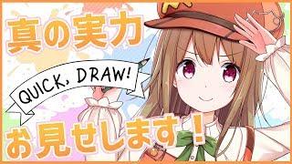 【Quick, Draw!】AIさんと私でお絵描き対決!?