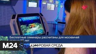 """Москва и мир"": ""Цифровая среда"" и недолив на заправках - Москва 24"
