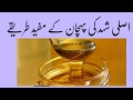 How to Check Purity of Honey in urdu