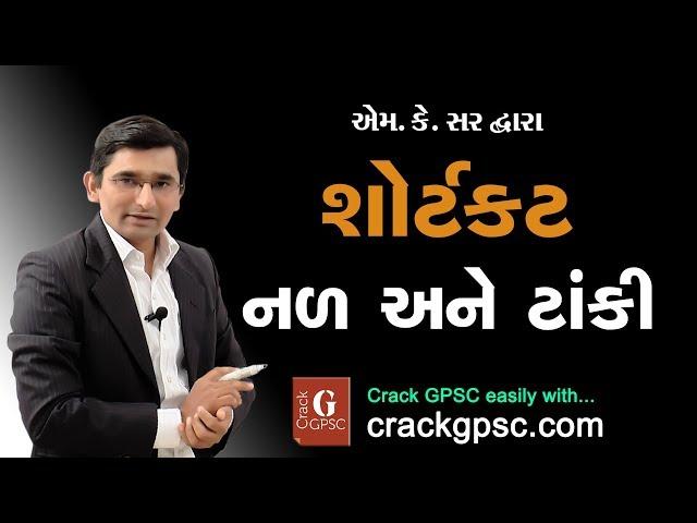 GPSC : Maths - Nal ane Tanki, SHORTCUT by M K Sir