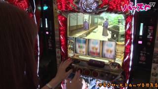 このビデオの情報【パッスロTV】第10回 サワ・ミオリ 修羅の刻 1-6.