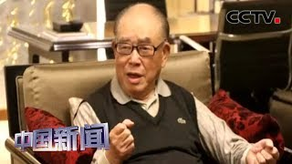 [中国新闻] 台湾行政机构前负责人郝柏村去世 享年102岁 | CCTV中文国际
