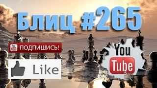 Шахматные партии #265 смотреть видео онлайн