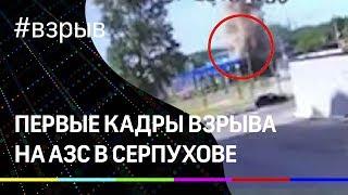 Первые кадры взрыва на АЗС в Серпухове