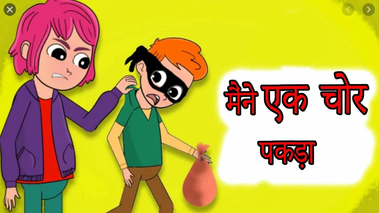 Meri Kahani :- कैसे मैंने एक चोर की जिंदगी बदल दी | Hindi Kahaniyan |Short Stories | Animated Storie