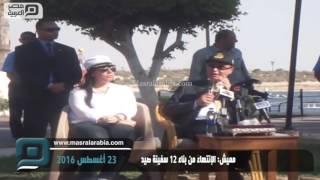 مصر العربية | مميش: الإنتهاء من بناء 12 سفينة صيد