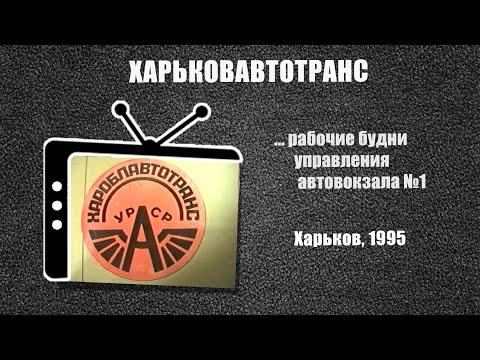 #269 • Харьковавтотранс. АТП-16328. Автовокзал №1 (1995)