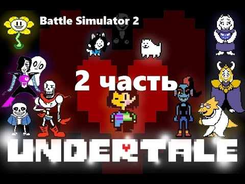 скачать игру Undertale Battle Simulator 2 на русском - фото 10
