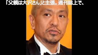 松ちゃん 喜多嶋舞に不快感「共演NG 笑いにできない」 「ダウンタウン...
