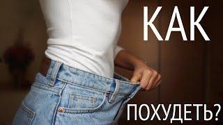 Как ПОХУДЕТЬ? | Мои лайфхаки для похудения без диет