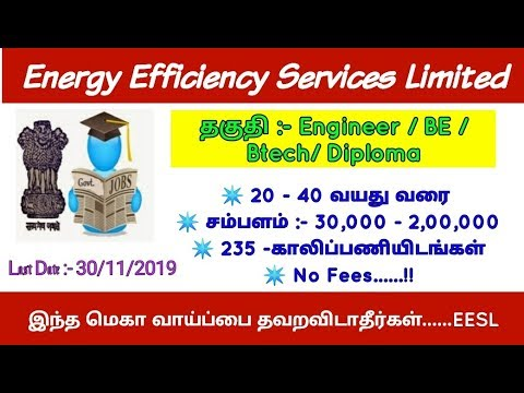 Energy Efficiency Services Limited ( EESL) 235 VACANCIES || SALARY RS 30000 - RS 200000\- || #MTECH