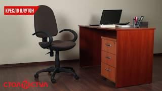 Компьютерное кресло Плутон. Обзор мебели от Стол и Стул - www.stol-i-stul.com.ua