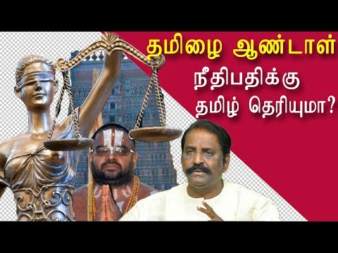 Vairamuthu andal case update tamil news, tamil live news, news in tamil redpix