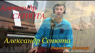Поёт- Александр СЕНЮТА !!!