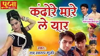 Rajsthani Dj Song 2018 - कदोरे मारे ले यार  - New Marwari Dj Audio Juke Box Dhamaka