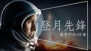 🏆影評🏆登月先鋒:離開是為了找到回家的路|劇透|奧斯卡最佳視覺特效