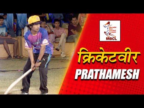 Prathamesh Parab Batting Video | Marathi Box Cricket League 2016 | 35% Kathavar Pass Movie