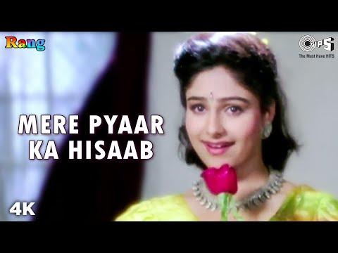 Mere Pyaar Ka Hisaab | Alka Yagnik | Kumar Sanu | Ayesha Jhulka | Kamal Sadanah | Rang | 90's Song