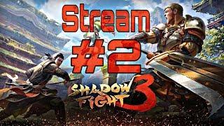 Stream Shadow Fight 3: КИТАЙСКИЕ БОИ БЕЗ ПРАВИЛ ФАЙТИНГИ #2 / Видео