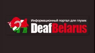видео Сайт глухих. Глухие.Слабослышащие