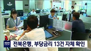 [뉴스데스크]  전북은행 부당금리