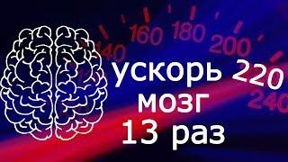 13 идей как ускорить работу мозга - Как улучшить память и развить умственные способности(Чтобы ускорить работу мозга не нужно каких-то длительных тренировок для развития умственных способностей...., 2016-03-31T08:50:40.000Z)
