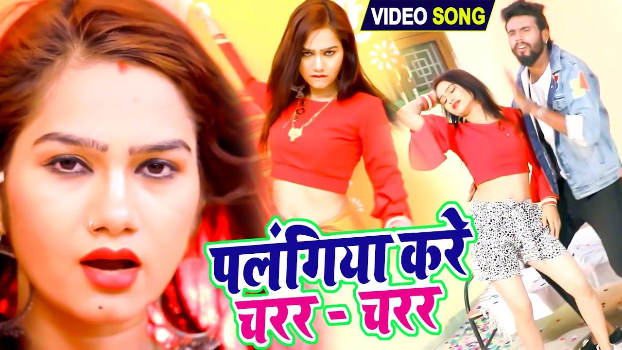 #Video - Pari Pandey का यह वीडियो हर जगह बबाल मचा रहा है | पलंगिया करे चरर - चरर | Bhojpuri Hit Song