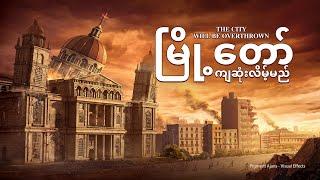 Myanmar Christian Movie Trailer (မြို့တော် ကျဆုံးလိမ့်မည်)  God's Warning of the Last Days