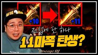 [도건] 리니지M전섭 유일❓+10마족검 러쉬갑니다!! +11마족검 탄생❓❓