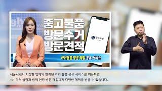 강북구, 서울시 지정 공유기업 아이용품 방문 매입 서비…