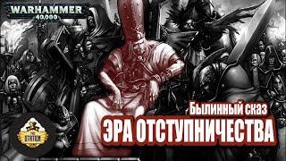 Былинный Сказ: Эра Отступничества Warhammer 40k