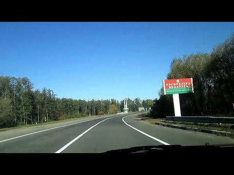 Дорога в Беларусь