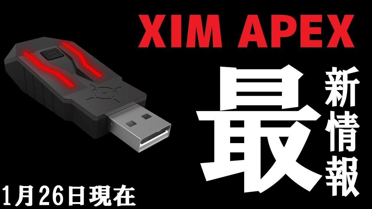xim apex ファームウェア 最新