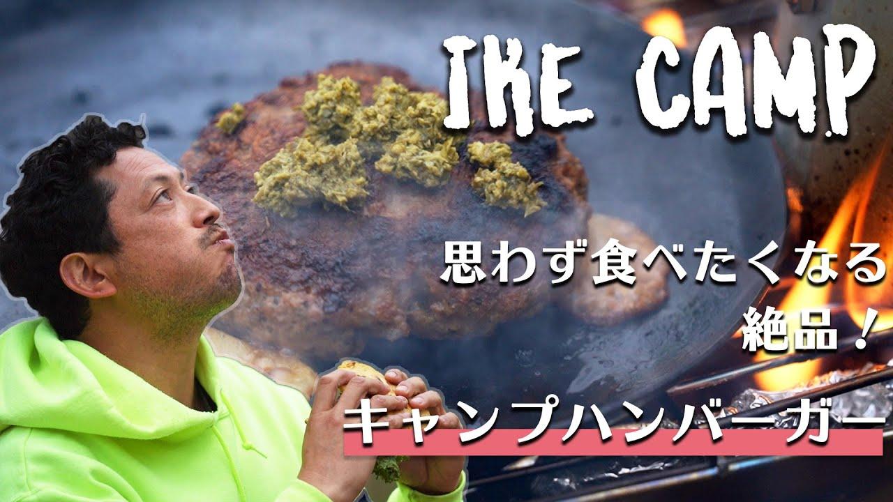 【池キャンプ】大自然の中でジャンクフード!?手を汚さず絶品キャンプハンバーガー!!