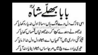 Sufiana kalam By Hazrat Baba Bulleh shah