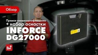 Обзор прямой пневмошлифмашины INFORCE DG27000