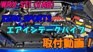 WRX STI (VAB) ZERO SPORTS エアインテークパイプ 取付動画!
