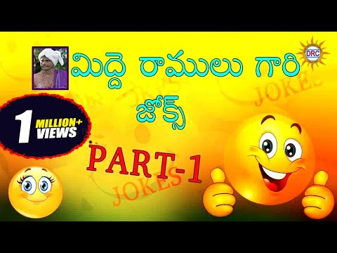 Midde Ramulu  Jokes  Part1 || Telangana Comedy Jokes || Oggu Katha Comedy