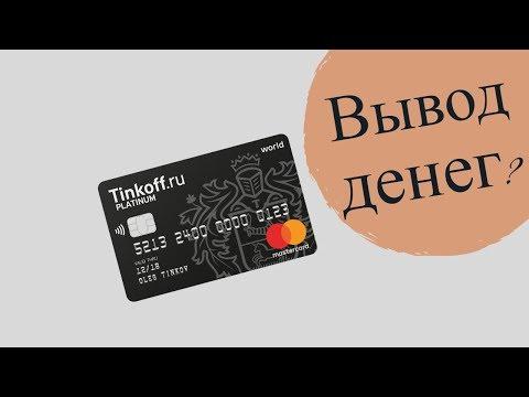 Вывод денег на карту Тинькофф/Дебетовая карта Тинькофф блэк / Tinkoff Black