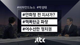 [비하인드 뉴스] '안희정 전 지사가?' 어수선한 정치권